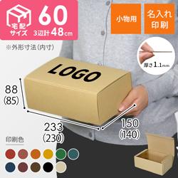 【名入れ印刷】フリーボックス(内寸:230×140×85mm)