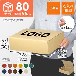 【名入れ印刷】フリーボックス(底面A4・深さ9cm)