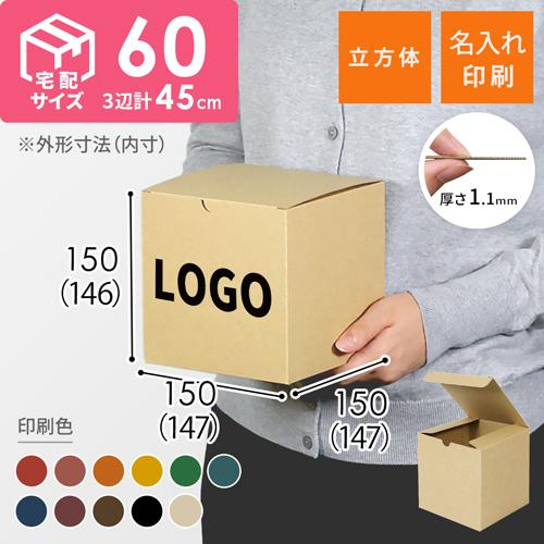 【名入れ印刷】小物用 15cm立方体ケース