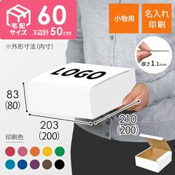 【名入れ印刷】フリーボックス・白(底面20cm角・深さ8cm)