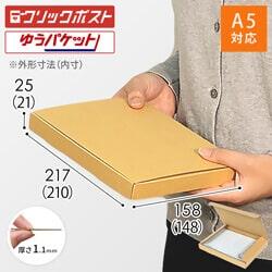 【クリックポスト・ゆうパケット】A5厚さ2.5cm・N式ケース※材質変更しました