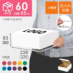【名入れ印刷】フリーボックス・白(底面22.5cm角・深さ8cm)
