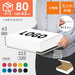 【名入れ印刷】フリーボックス・白(底面A4・深さ6cm)