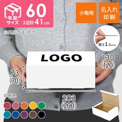 【名入れ印刷】フリーボックス・白(内寸:200×120×70mm)