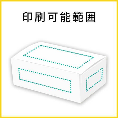 【名入れ印刷】フリーボックス・白(内寸:230×140×85mm)
