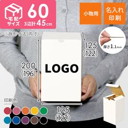 【名入れ印刷】小物用ケース・白(内寸:122×122×196mm)