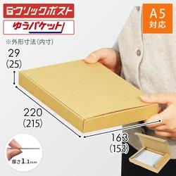 【クリックポスト・ゆうパケット】A5厚さ3cm・N式ケース ※材質変更しました