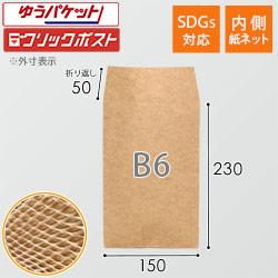 紙製クッション封筒(B6サイズ/紙ネット封筒)※代引き不可