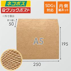 紙製クッション封筒(A5サイズ/紙ネット封筒)※代引き不可