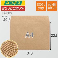 【ネコポス】紙製クッション封筒(A4サイズ/紙ネット封筒)※代引き不可