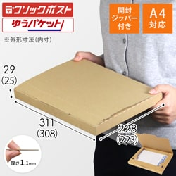 【メルカリ/フリマ向けネコポス(個人用)】A4厚さ3.0cm・ジッパー付きケース