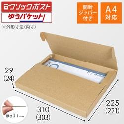 【クリックポスト・メルカリ/フリマ向けネコポス(個人用)】A4厚さ3.0cm・テープレスケース