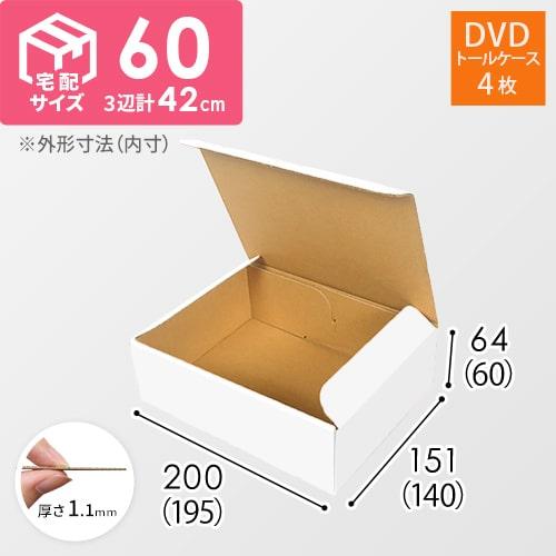 【宅配60サイズ】DVD・小物用 白段ボール箱