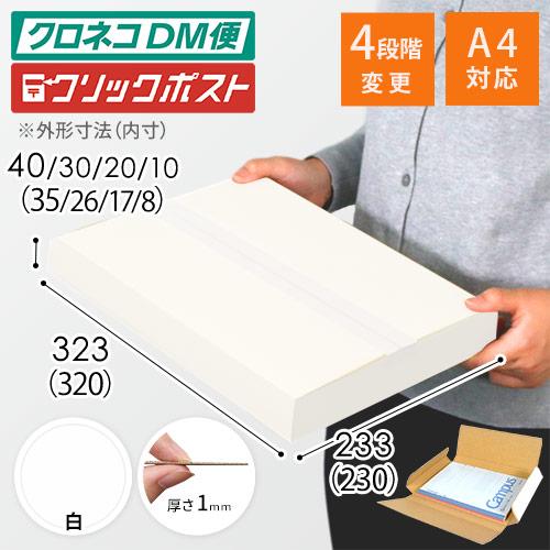 【ゆうパケット・定型外郵便】A4厚さ1~4cm変更可・ヤッコ型ケース(白)