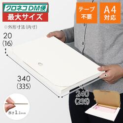 【クロネコDM便最大・ゆうパケット】A4厚さ2cm・テープレスケース(白)