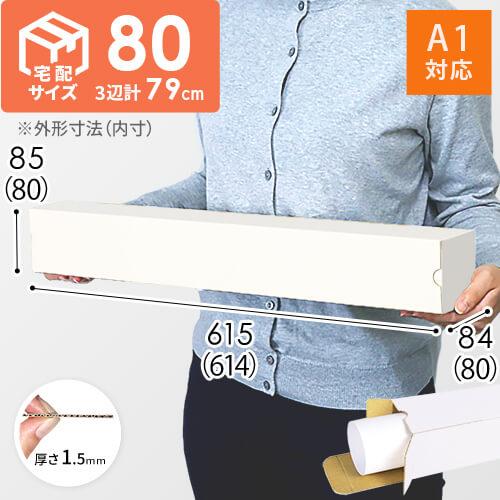 ポスター用ケース・白(A1サイズ)