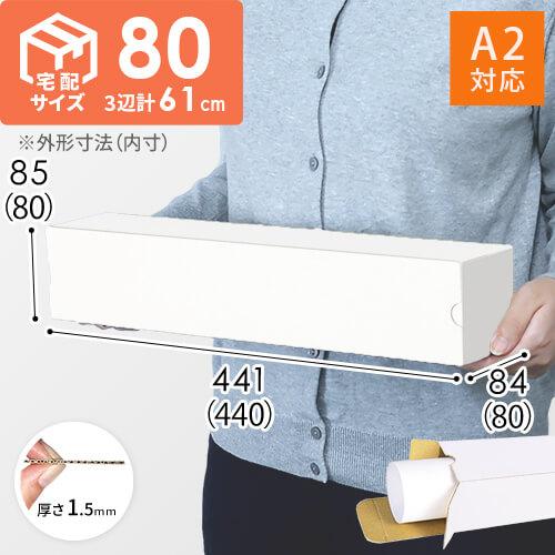 ポスター用ケース・白(A2サイズ)