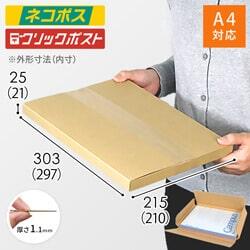 【ネコポス・クリックポスト】A4厚さ2.5cm・ヤッコ型ケース