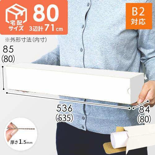 ポスター用ケース・白(B2サイズ)