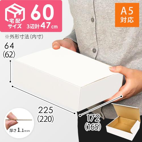 【宅配60サイズ】A5サイズ 段ボール箱(白)