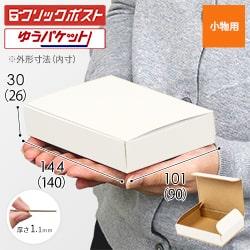 【ゆうパケット・クリックポスト最小サイズ】厚さ3cm・N式ケース(白)