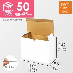 DVD用 ワンタッチケース(白)
