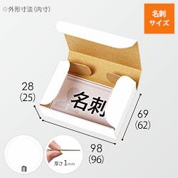 小物用ケース・白(カード・名刺サイズ)