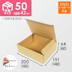 【宅配60サイズ】DVD・小物用 段ボール箱