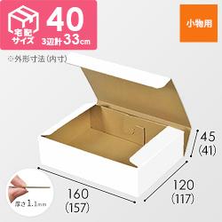 小物用ケース・白(内寸:157×117×41mm)