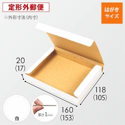 【定形外郵便】A6(はがきサイズ)厚さ2cm・N式ケース(白)