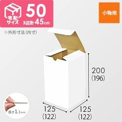 小物用ケース・白(内寸:122×122×196mm)