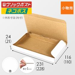 【ネコポス(最小サイズ)・定形外郵便】厚さ2.5cm・N式ケース(白)