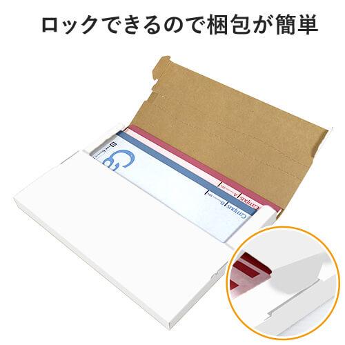 【クリックポスト・ネコポス(個人フリマ向け)】A4厚さ3.0cm・テープレスケース(白)