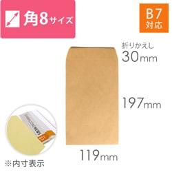 クラフト封筒 角8・B7(119×197mm)70g/㎡