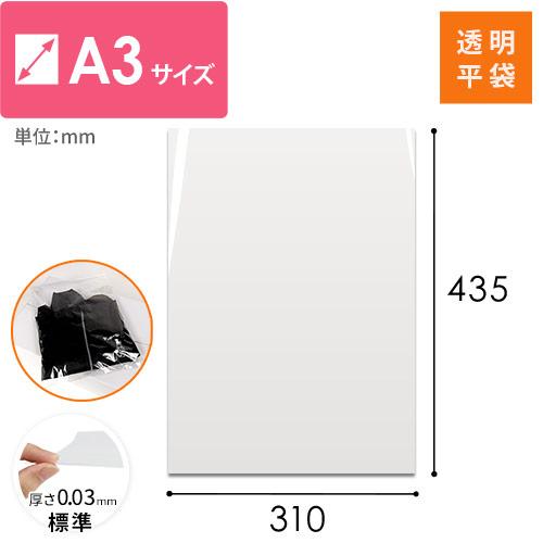 OPP透明袋 A3サイズ(テープ無し)