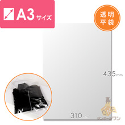 【法人専用】OPP透明袋 A3サイズ(テープ無し)※北海道・沖縄・離島不可