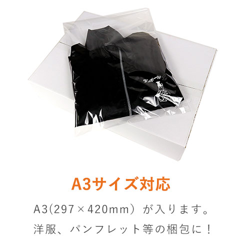 OPP透明袋 A3サイズ(テープ付き)※再配達不可、北海道・沖縄・離島不可