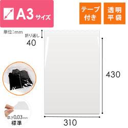 OPP透明袋 A3サイズ(テープ付き)※平日9~17時受取限定(日時指定×)