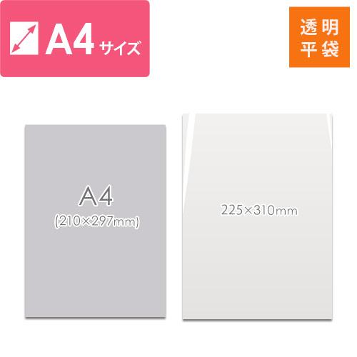 OPP透明袋 A4サイズ(テープ無し)※北海道・沖縄・離島不可