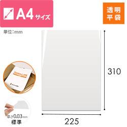 OPP透明袋 A4サイズ(テープ無し)