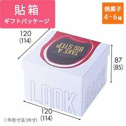 貼り箱・LHS BOX(赤い靴)