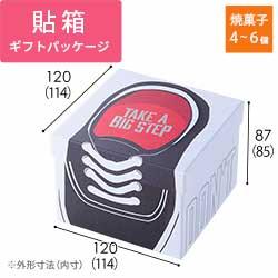 貼り箱・LHS BOX(黒い靴)