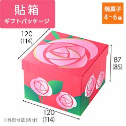 貼り箱・LHS BOX(バラ)