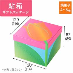 貼り箱・LHS BOX(チューリップ)