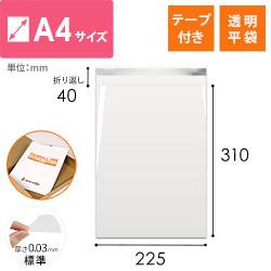 OPP透明袋 A4サイズ(テープ付き)※平日9~17時受取限定(日時指定×)