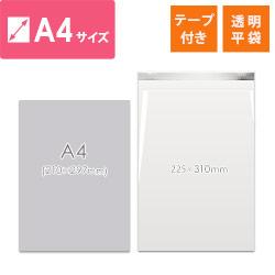 OPP袋 A4サイズ(テープ付き)