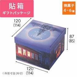 貼り箱・LHS BOX(冬 ミッドナイトブルー)