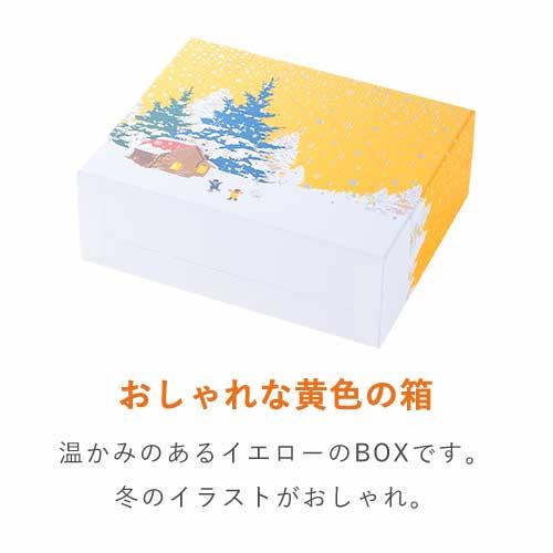 貼り箱・ギフトE 冬(イエロー)