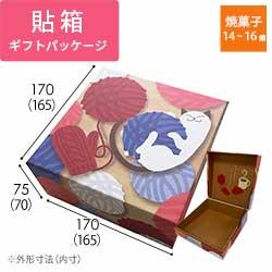 貼り箱・ギフトC 冬(毛糸とネコ)