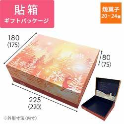 貼り箱・ギフトE 冬(森と結晶)